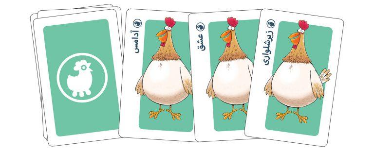 بازی کارتی شیر مرغ
